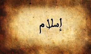 Photo of ئیسلام: ئەرێ کیش ئیسلام؟