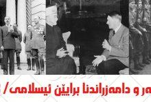 Photo of هیتلەر و دامەزراندنا برایێن ئیسلامی/ 1928